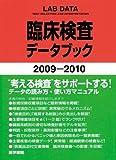 臨床検査データブック 2009-2010