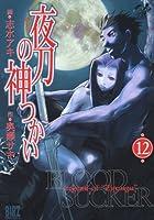 夜刀の神つかい 12 (バーズコミックス)