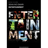 バンド・スコア SEKAI NO OWARI「ENTERTAINMENT」