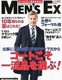 MEN'S EX (メンズ・イーエックス) 2011年 12月号 [雑誌]