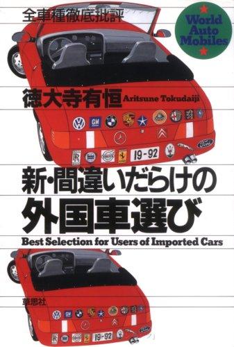 新・間違いだらけの外国車選び―全車種徹底批評