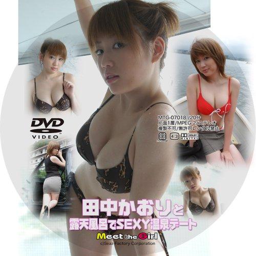 田中かおりと露天風呂でSEXY温泉デート [Meet the Girl] [DVD]