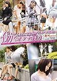 働くオンナ獲り vol.13 [DVD][アダルト]