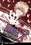Daniel X: The Manga, Vol. 2 (0316077658) by Patterson, James