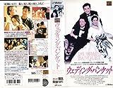 ウエディング・バンケット(字幕スーパー版 [VHS]