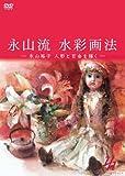 永山流 水彩画法 -永山裕子 人形と百合を描く- [DVD]