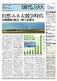 日経ヴェリタス 2009年8月9日号