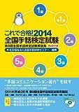 これで合格!  2014全国手話検定試験 DVD付き ―第8回全国手話検定試験解説集