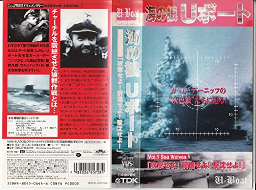 海の狼 Uボート(1)シ-・ウ [VHS]