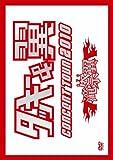 タッキー&翼 CONCERT TOUR 2010 滝翼祭(ジャケットB) [DVD] / タッキー&翼