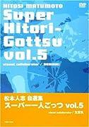 松本人志自選集 「スーパー一人ごっつ」 Vol.5(visual collaborator NAMAIKI) [DVD]