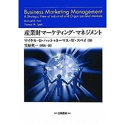 産業財マーケティング・マネジメント (HAKUTO Management)