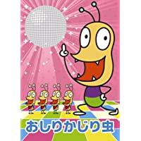 NHKみんなのうた おしりかじり虫(DVD付)