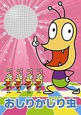「おしりかじり虫」のアニメ化が決定。12年秋放送開始