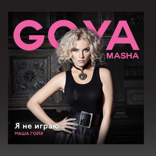 MaSha  GoYa - Ya ne igrayu...