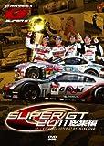 SUPER GT 2011  総集編 [DVD]