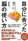 「自分に合った脳の使い方」石川大雅