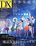 特冊新鮮組 DX (デラックス) 2011年 07月号 [雑誌]