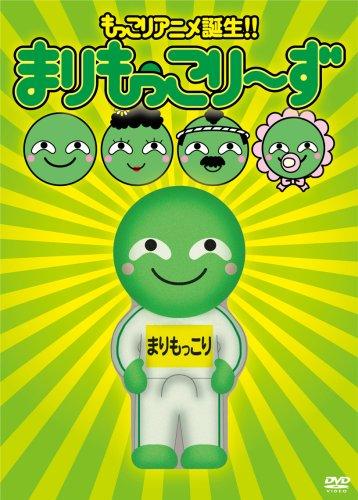 まりもっこり~ず 超もっこり限定DVD-BOX