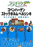 コペンハーゲン・ストックホルム・ヘルシンキ (ララチッタ―ヨーロッパ)