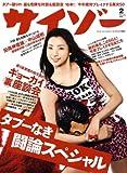 サイゾー 2009年 02月号 [雑誌]