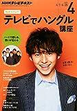 NHKテレビテレビでハングル講座 2015年 04 月号 [雑誌]