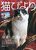 猫びより 2015年 01月号 [雑誌]