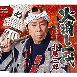 辰五郎しぐれ-北島三郎