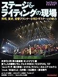 ステージ&ライティングの現場 照明、美術、音響プランナーが明かすステージの魅力 (リットーミュージック・ムック)