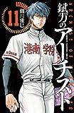 錻力のアーチスト(11): 少年チャンピオン・コミックス