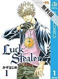 Luck Stealer 1 【期間限定 無料お試し版】 (ジャンプコミックスDIGITAL)