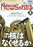 月刊 News (ニュース) がわかる 2013年 08月号 [雑誌]
