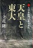 天皇と東大 IV 大日本帝国の死と再生 (文春文庫)
