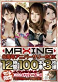 MAXING6周年アニバーサリーBOX12時間100本番3枚組 [DVD]