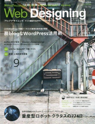Web Designing (ウェブデザイニング) 2012年 09月号 [雑誌]