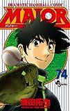 MAJOR(メジャー) 74 (少年サンデーコミックス)