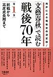 文藝春秋で読む戦後70年 (文春ムック) -