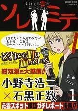 石黒正数と小野寺浩二が心霊スポットを巡るレポ漫画「ソレミテ」