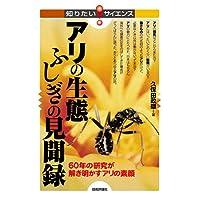 アリの生態 ふしぎの見聞録 -60年の研究が解き明かすアリの素顔 (知りたい!サイエンス)