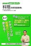 NHKためしてガッテン 料理の新常識事典