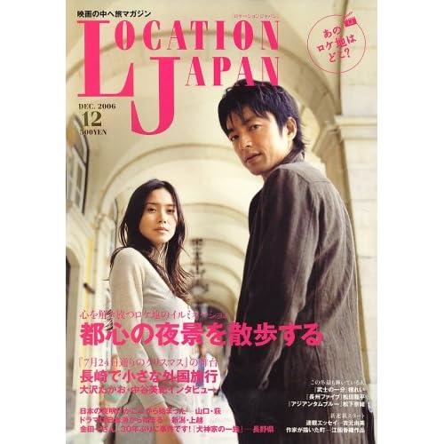 Location Japan(ロケーションジャパン) 2016年 12 月号 [雑誌]