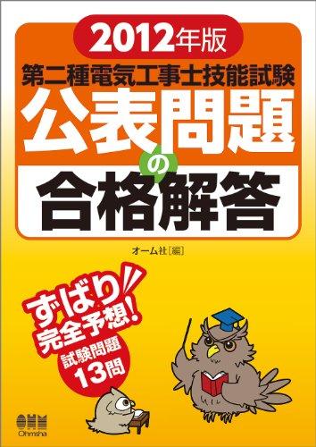 2012年版 第二種電気工事士技能試験 公表問題の合格解答 (LICENCE BOOKS)