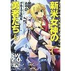 ソード・ワールド2.0リプレイ  新米女神の勇者たち(6) (富士見ドラゴン・ブック)