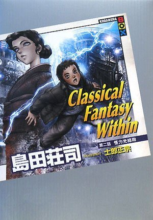 Classical fantasy within