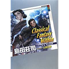 Classical Fantasy Within ���b ���͌���C (�u�k��BOX)