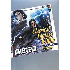 Classical Fantasy Within ���b ���͌���C (�u�k��BOX)