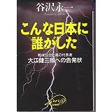 こんな日本に誰がした―戦後民主主義の代表者・大江健三郎への告発状