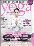 ヨガジャーナル vol.21―日本版 2012年に流行るヨガ女の新潮流108 (saita mook)