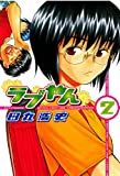 ラブやん(2) (アフタヌーンコミックス)