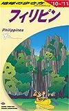 D27 地球の歩き方 フィリピン 2010~2011
